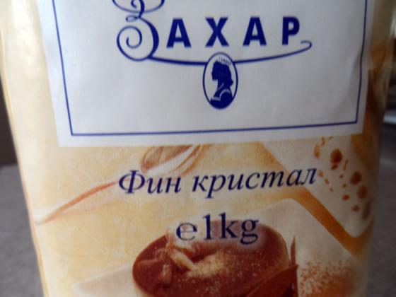 Леко понижение при цените на захарта в страната