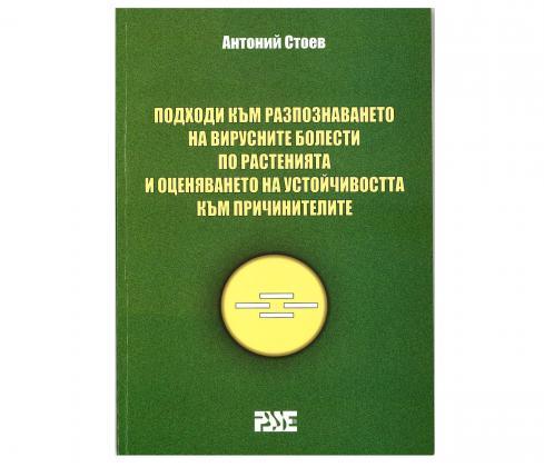 Книга за разпознаването на вирусните болести по растенията