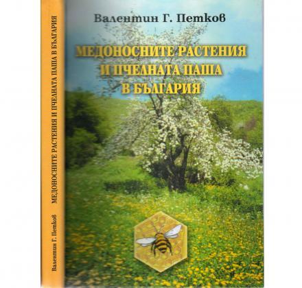 Полезна книга за пчелната паша в България