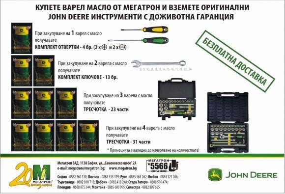 Защитете машините си със смазочните продукти на John Deere