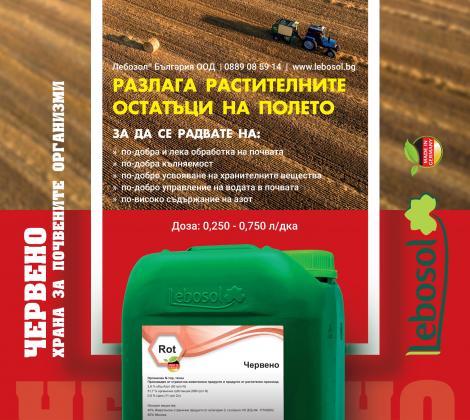 Лебозол®-Червено - разлага растителните остатъци на полето