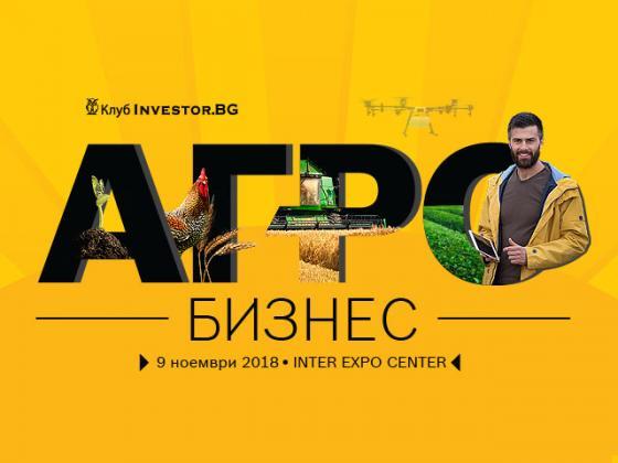 Бъдещето на Общата селскостопанска политика и дигитализацията в земеделието – във фокуса на клуб Investor.bg - Агробизнес