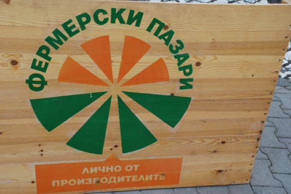На 16 декември ще се проведе коледният фермерски пазар в София