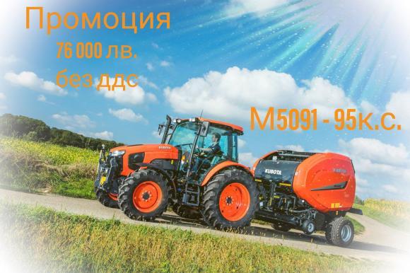 Неустоимо предложение от Кубота за закупуване на универсалния трактора М5091