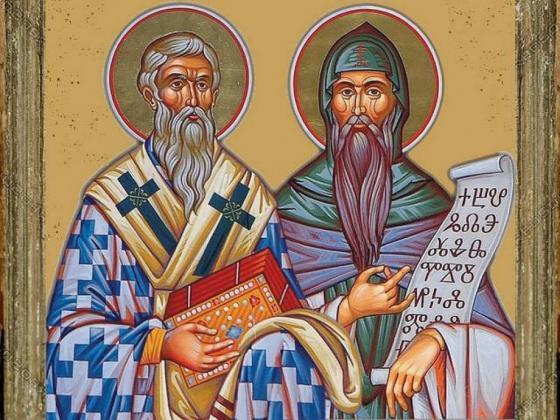 Да почетем делото на светите братя Кирил и Методий!