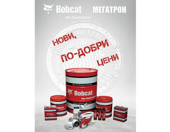 МЕГАТРОН с добра новина за притежателите на машини Bobcat