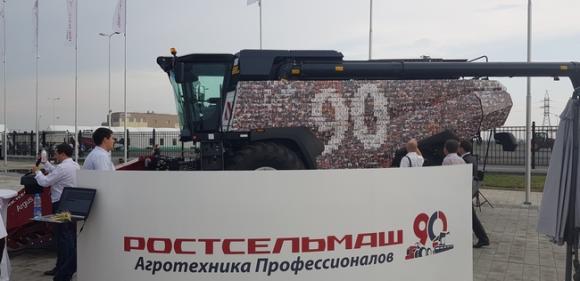 Руският концерн РОСТСЕЛМАШ чества 90-годишен юбилей