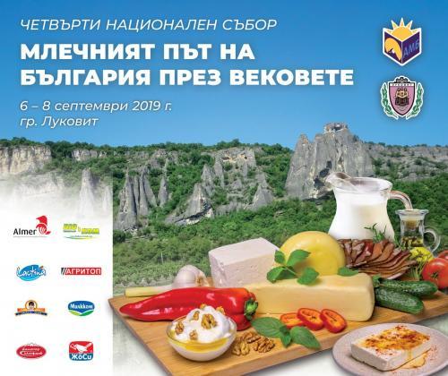 Четвъртият събор на млякото ще се проведе от 6-и до 8-и септември в Луковит
