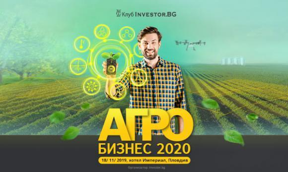"""Мястото на България в Общата селскостопанска политика след 2020 г. – във фокуса на Клуб Investor """"Агробизнес"""""""