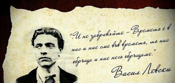 На днешния ден България свежда глава пред паметта на Апостола!