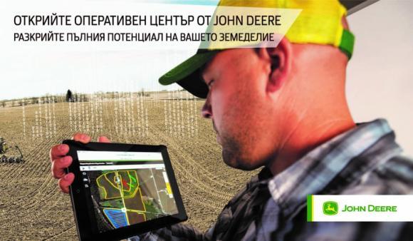 Оперативен център John Deere – управявайте дейността във вашето стопанство с лекота