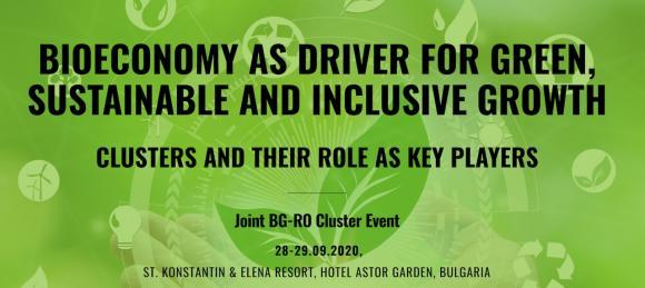 Предстои българо-румънска конференция с насоченост към биоикономиката и клъстерите