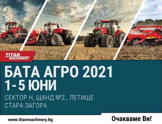 Тайтън Машинъри България ще вземе участие в БАТА АГРО 2021